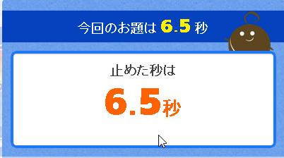 tokku-timer-6-5