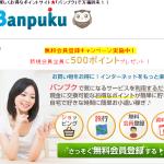 バンプク(Banpuku)の評価・評判・安全性・危険性