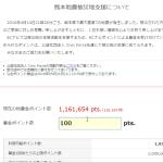 ECナビで熊本地震被災地支援のポイント募金をしてきました