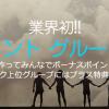 史上初!i2iのグループ機能はメンバーとの協力が勝利の鍵となる