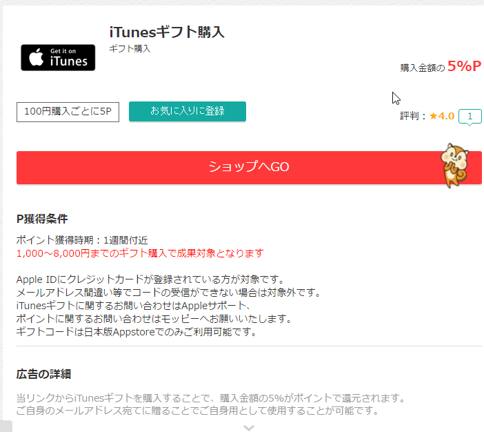 moppy-itunes