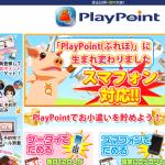 playpointの評価、評判、危険性と貯める使い方