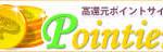 ポインティア(Pointier)の評判、評価、危険性、口コミ、攻略
