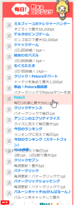 potora-click