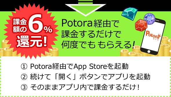 potora_app_store