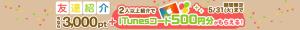 friend3000pt-itunes_jack_mini