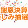 i2iポイント2周年の抽選会で総額110000円分のギフト券が当たるかも!?