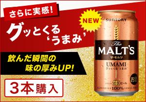 malt's