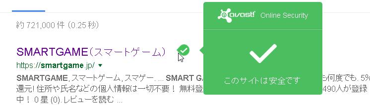 smartgame アンチウィルスソフトで見る安全性
