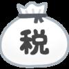 ふるさと納税をお小遣いサイトを使って、さらにお得に利用しよう!