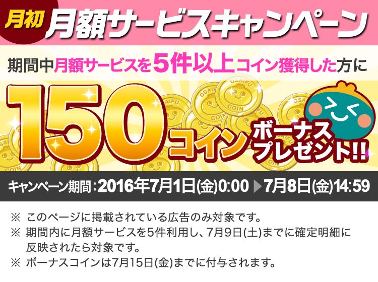 osaifu-campaign-month201607_title