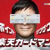楽天カード発行で19000円分のポイントを受け取れるビックチャンス到来!