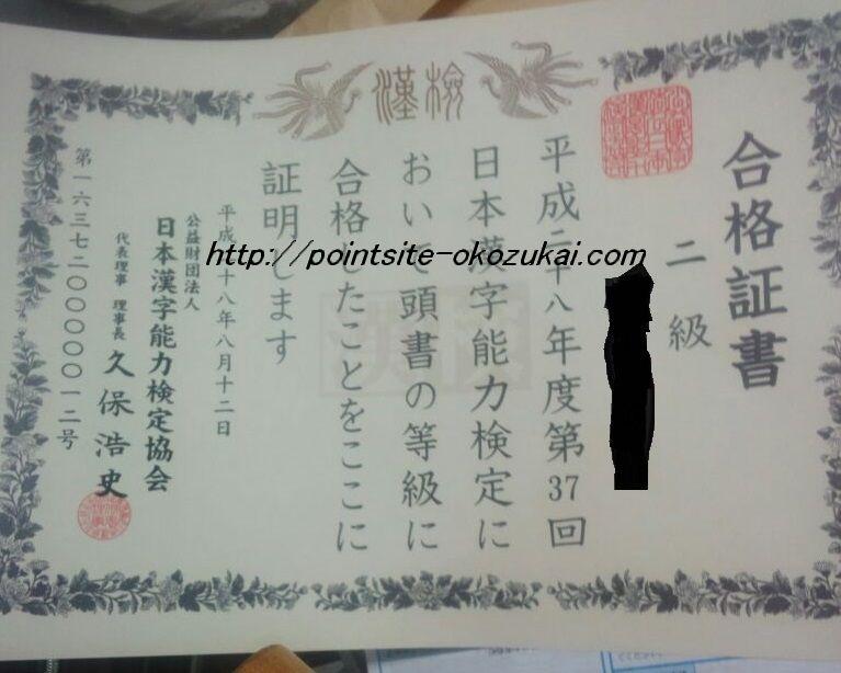 漢検2級の合格証書