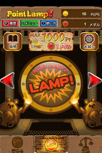 lamp-games