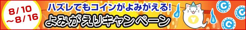yosou-yomigaeri