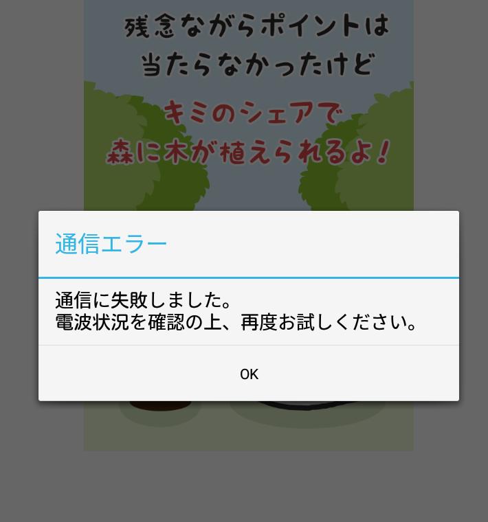 poyotan-error