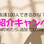i2iポイントの友達紹介キャンペーンが冬を熱くする!