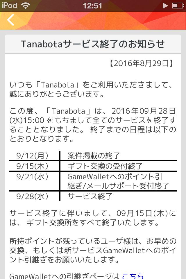 tanabota-%e3%82%b5%e3%83%bc%e3%83%93%e3%82%b9%e7%b5%82%e4%ba%86