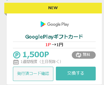 google-play-gift-pc-moppy