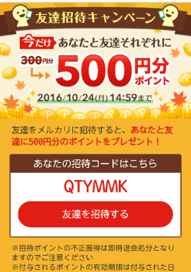 mercari-500p-campaign