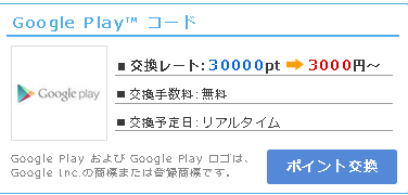 point-income-google-play