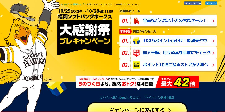 福岡ソフトバンクホークス大感謝祭でポイント最大42倍!