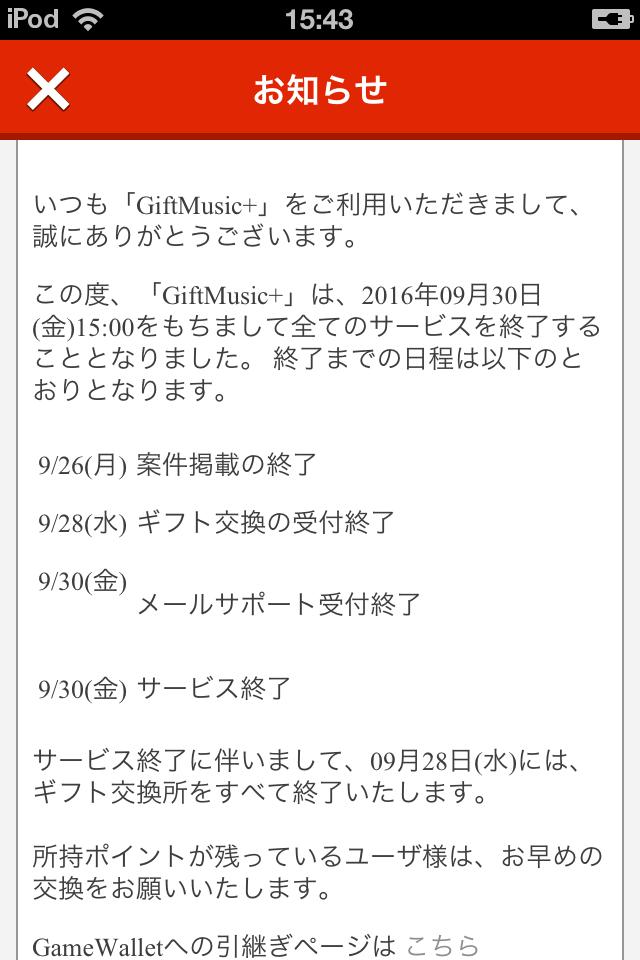 Giftmusic+もサービス終了