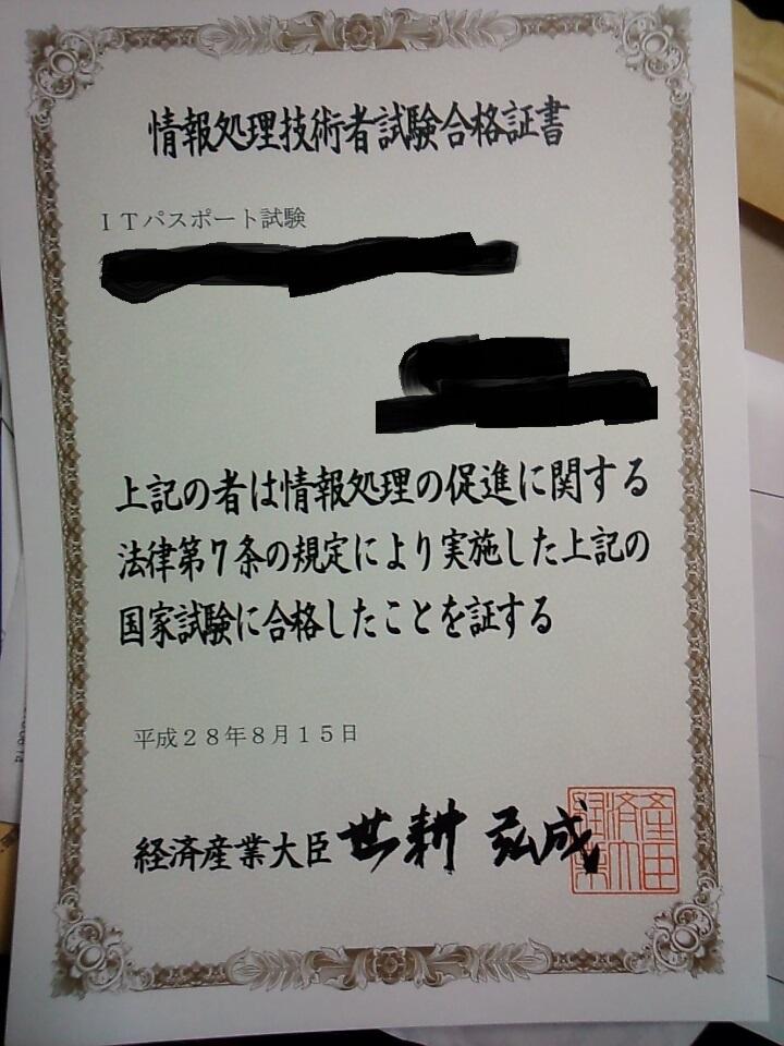 it-passport-goukaku