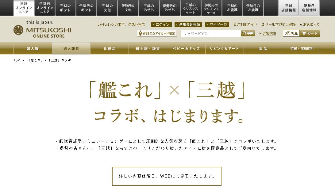 kancolle-mitsukoshi