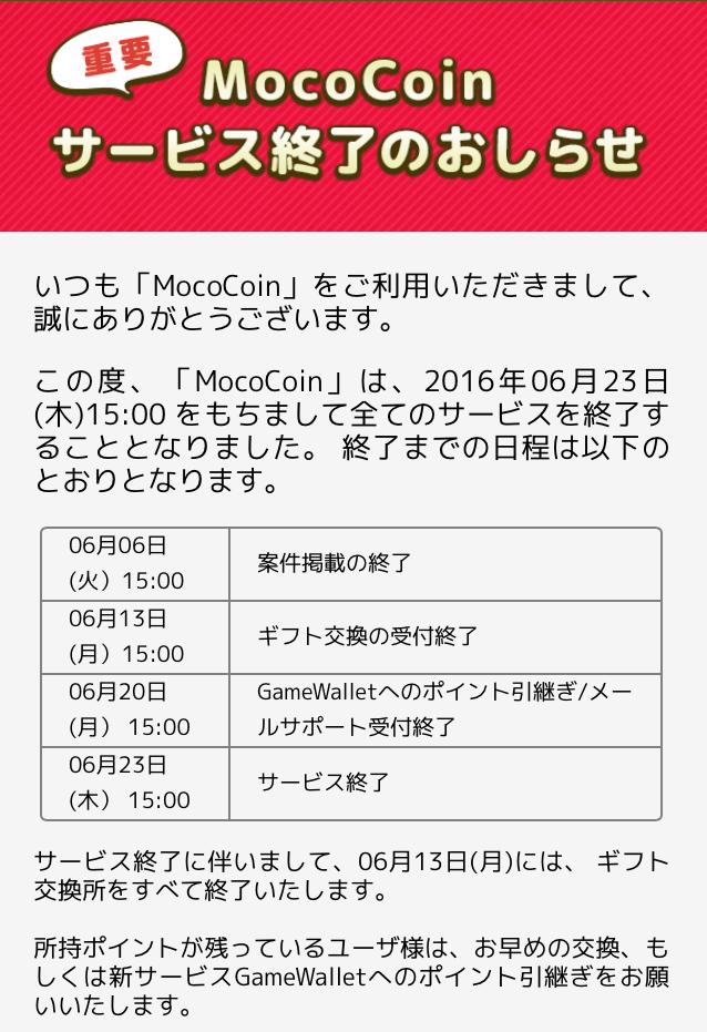 MocoCoinはサービス終了