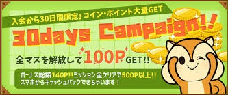 moppy-30days-campaign