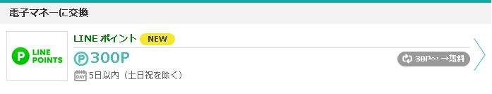 モッピーでLINEポイントに交換、換金開始!