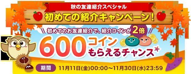お財布.com(osaifu.com)の秋の友達紹介コイン2倍スペシャルで600コイン