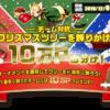 モッピーの10万ポイント山分けクリスマスキャンペーン開催