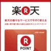 楽天ポイントギフトカード購入で楽天スーパーポイント700P獲得できるキャンペーン開催中